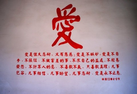 Chinese character for love